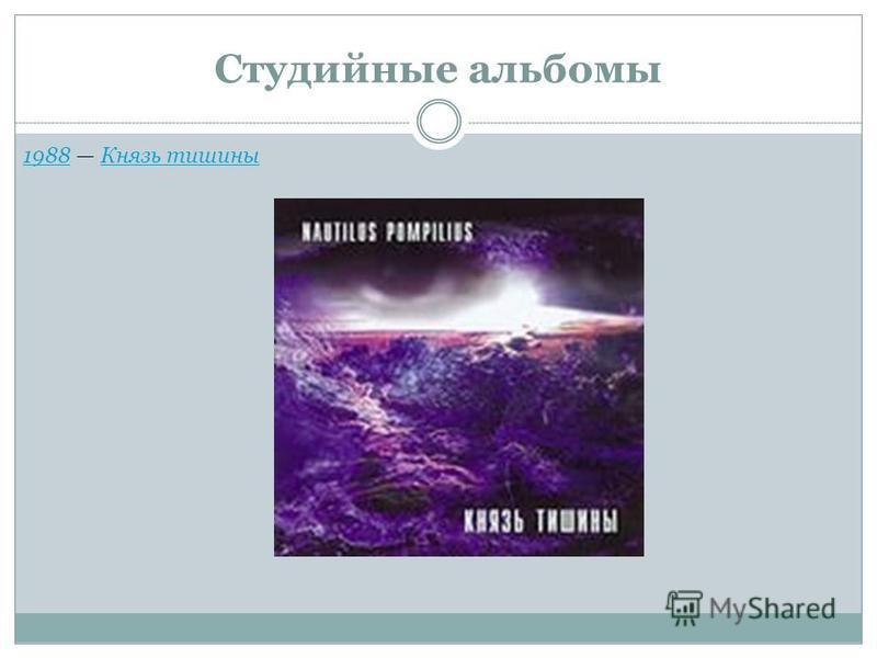 Студийные альбомы 19861986 Разлука Разлука
