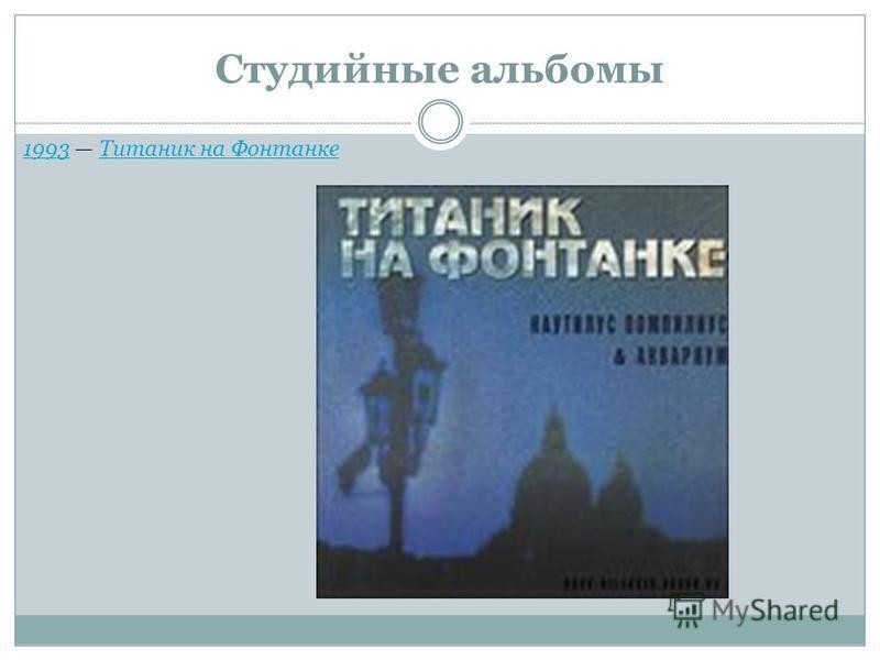 Студийные альбомы 19921992 Чужая земля Чужая земля