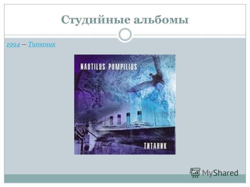 Студийные альбомы 19931993 Титаник на Фонтанке Титаник на Фонтанке