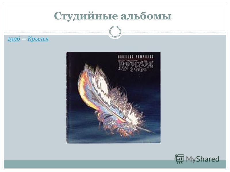 Студийные альбомы 1994-Наугад