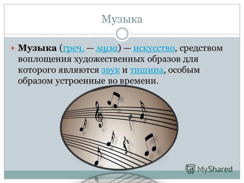 Музыка,жанры, исполнители