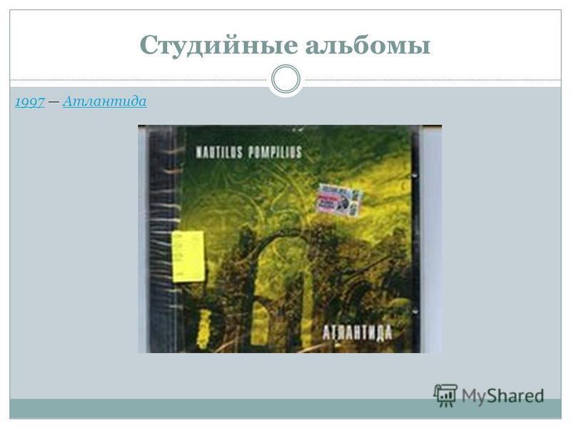 Студийные альбомы 19961996 Крылья Крылья