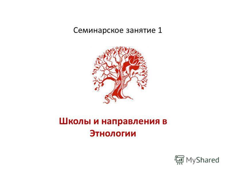 Семинарское занятие 1 Школы и направления в Этнологии