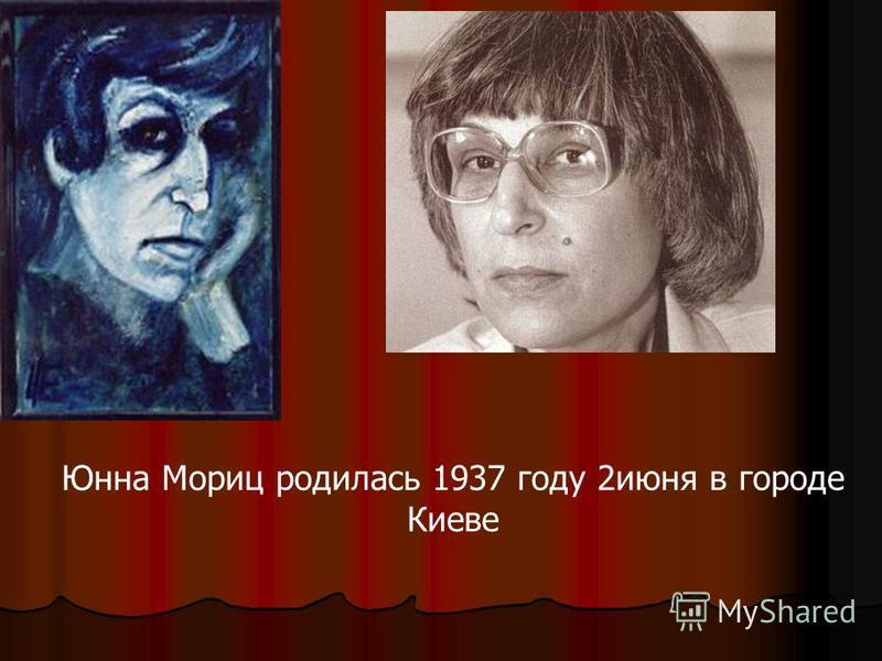 Юнна Мориц родилась 1937 году 2 июня в городе Киеве