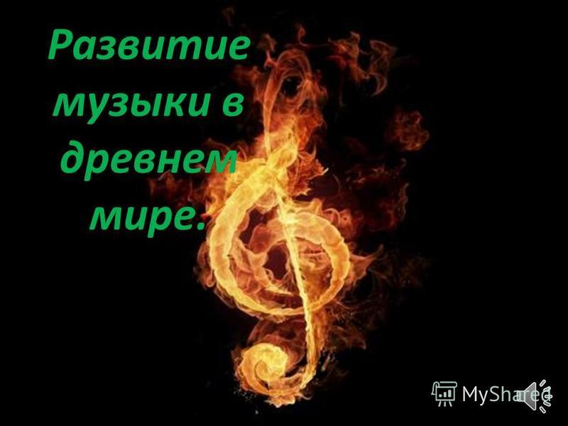 История музыки Выполнила Варук Виктория 8 «В» класс