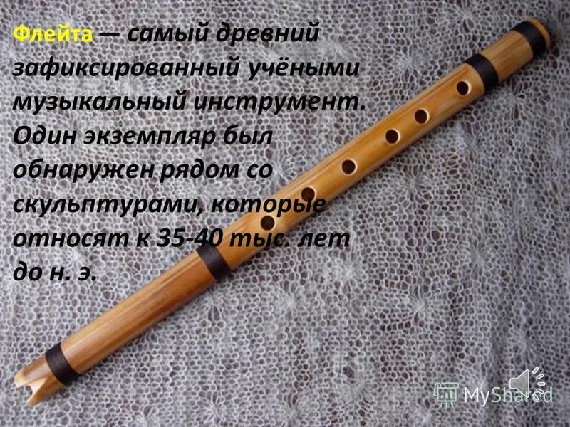 Ученые пришли к выводу, что музыка существует по крайней мере 50 000 лет. Музыка возникла в Африке, а позже превратилась в неотъемлемую часть человеческой жизни по всей планете