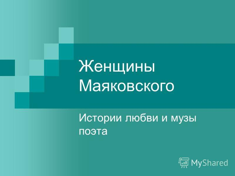 Женщины Маяковского Истории любви и музы поэта