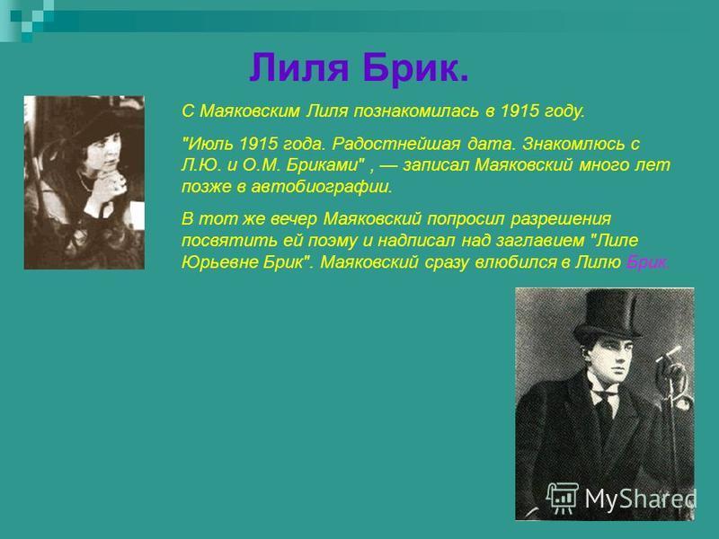 Лиля Брик. С Маяковским Лиля познакомилась в 1915 году.