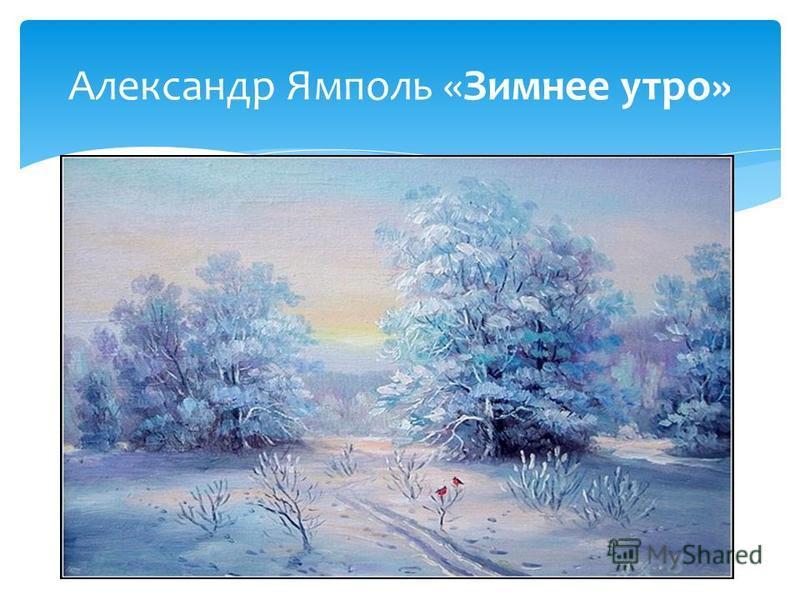 Александр Ямполь «Зимнее утро»