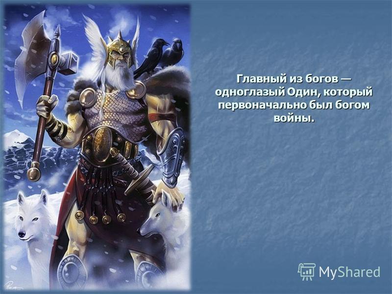 Главный из богов одноглазый Один, который первоначально был богом войны.