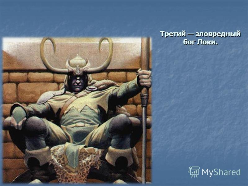 Третий зловредный бог Локи.