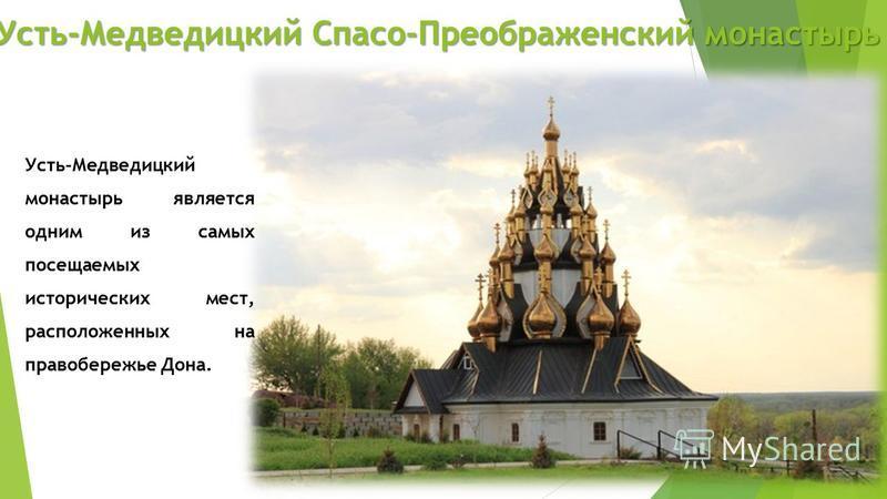 Усть-Медведицкий Спасо-Преображенский монастырь Усть-Медведицкий монастырь является одним из самых посещаемых исторических мест, расположенных на правобережье Дона.
