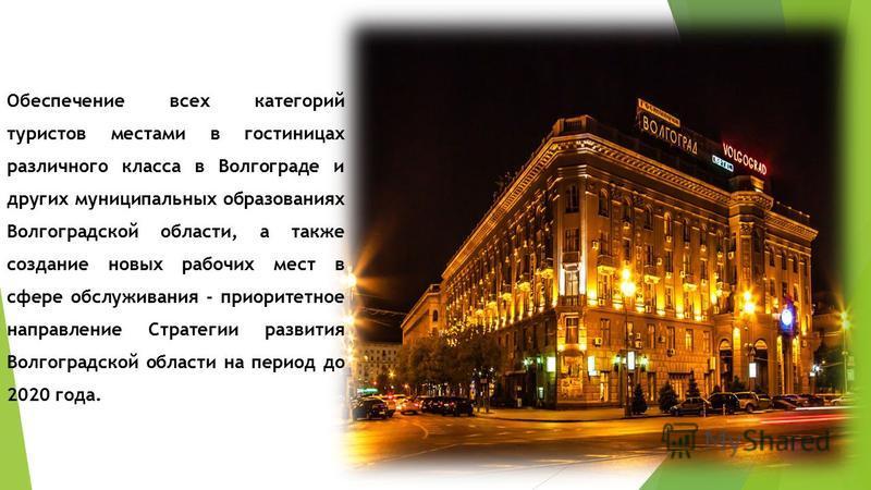 Обеспечение всех категорий туристов местами в гостиницах различного класса в Волгограде и других муниципальных образованиях Волгоградской области, а также создание новых рабочих мест в сфере обслуживания - приоритетное направление Стратегии развития