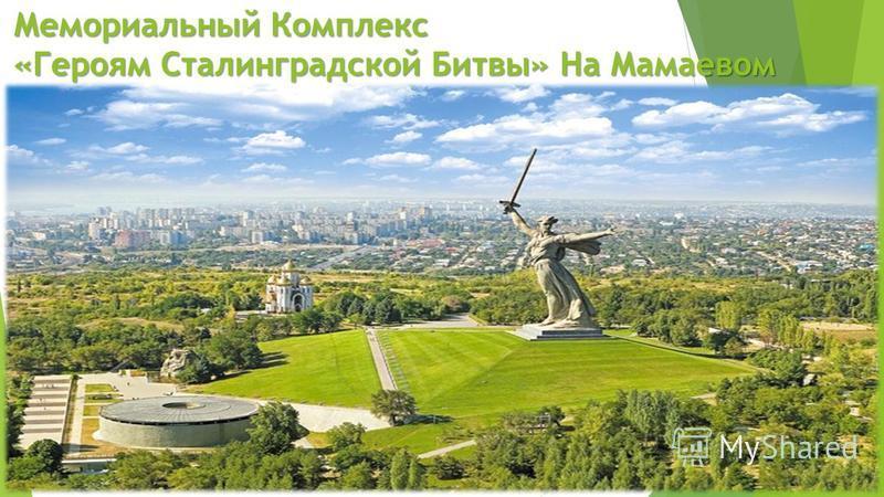 Мемориальный Комплекс «Героям Сталинградской Битвы» На Мамаевом Кургане
