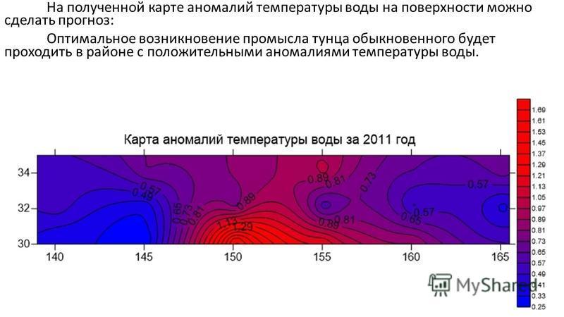 На полученной карте аномалий температуры воды на поверхности можно сделать прогноз: Оптимальное возникновение промысла тунца обыкновенного будет проходить в районе с положительными аномалиями температуры воды.
