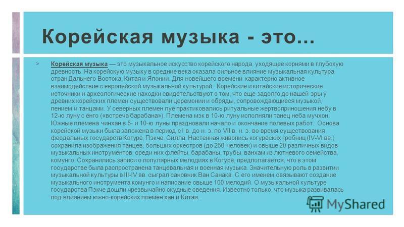 КОРЕЙСКАЯ МУЗЫКА И КУЛЬТУРА Выполнила ученица 9Б класса Каримова Илюза