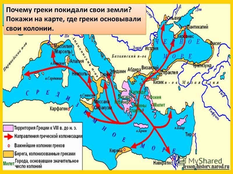 Почему греки покидали свои земли? Покажи на карте, где греки основывали свои колонии. Почему греки покидали свои земли? Покажи на карте, где греки основывали свои колонии.