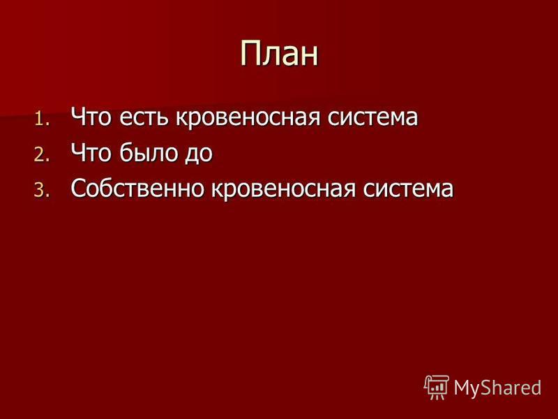 План 1. Что есть кровеносная система 2. Что было до 3. Собственно кровеносная система