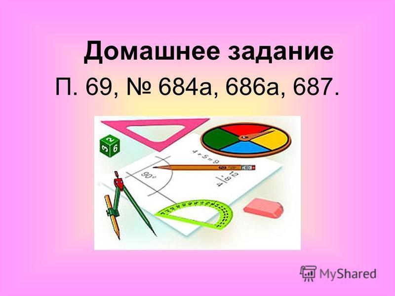 Домашнее задание П. 69, 684 а, 686 а, 687.
