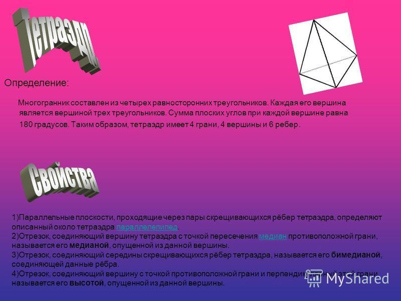 Содержание: 1)Титульный лист 2)Определение тетраэдра и его свойства 3)Построение тетраэдра 4)Формула объема тетраэдра 5)Определение параллелепипеда его свойства и типы 6)Построение параллелепипеда