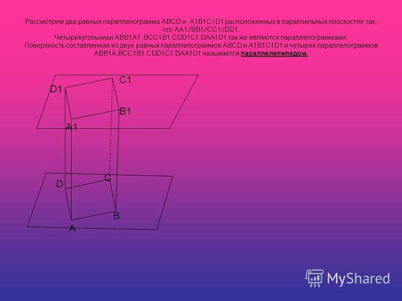 Параллелепипед симметричен относительно середины его диагонали. Любой отрезок с концами, принадлежащими поверхности параллелепипеда и проходящий через середину его диагонали, делится ею пополам; в частности, все диагонали параллелепипеда пересекаются