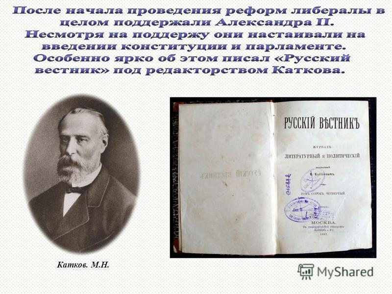 Катков. М.Н.