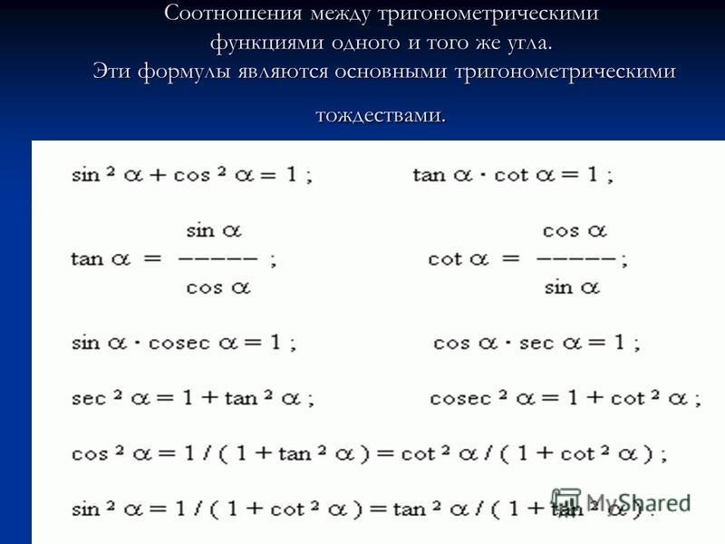 Соотношения между тригонометрическими функциями одного и того же угла. Эти формулы являются основными тригонометрическими тождествами. Соотношения между тригонометрическими функциями одного и того же угла. Эти формулы являются основными тригонометрич