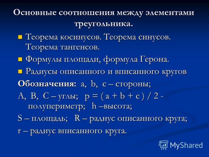 Основные соотношения между элементами треугольника. Теорема косинусов. Теорема синусов. Теорема тангенсов. Теорема косинусов. Теорема синусов. Теорема тангенсов. Формулы площади, формула Герона. Формулы площади, формула Герона. Радиусы описанного и в