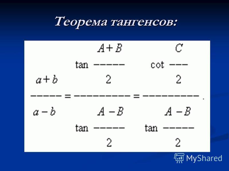 Теорема тангенсов: