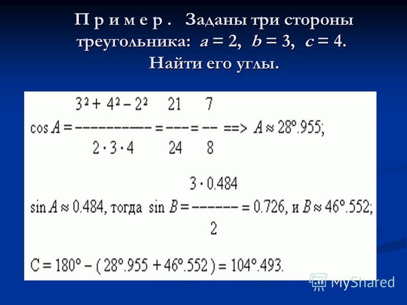 П р и м е р. Заданы три стороны треугольника: a = 2, b = 3, c = 4. Найти его углы.