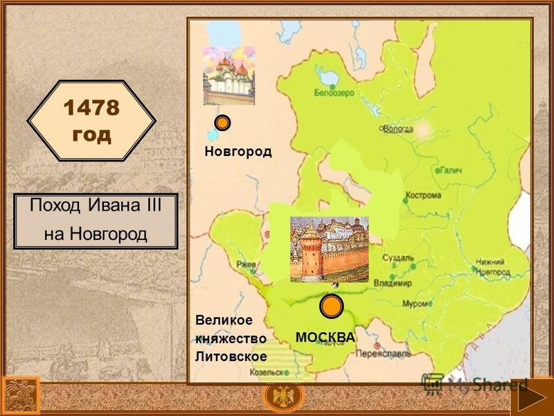 МОСКВА Великое княжество Литовское Новгород Тверь 1478 год Поход Ивана III на Новгород
