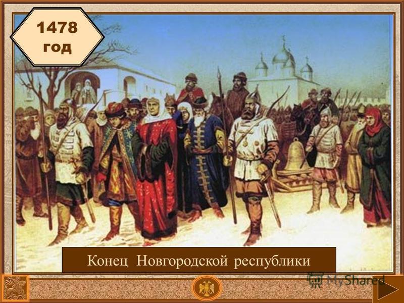1478 год Конец Новгородской республики