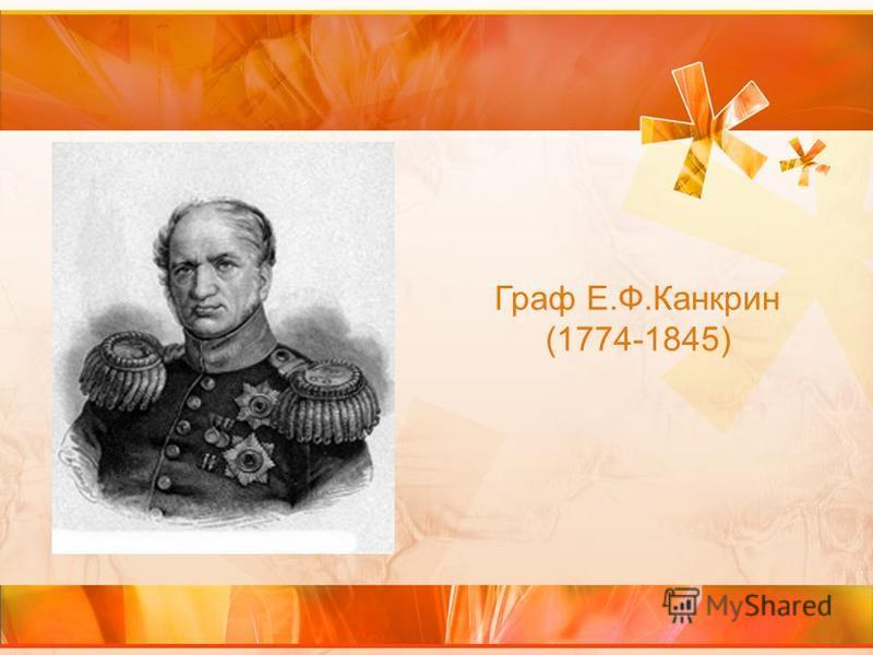 Граф Е.Ф.Канкрин (1774-1845)