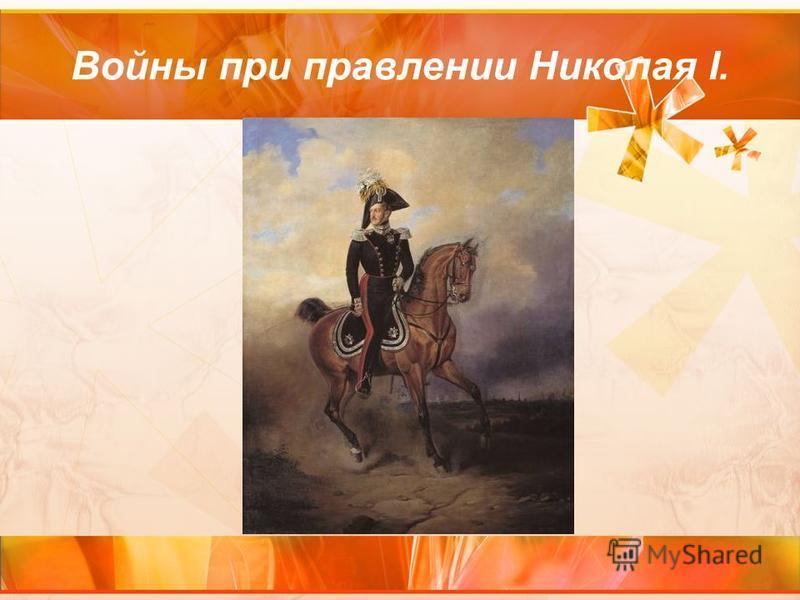 Войны при правлении Николая I.