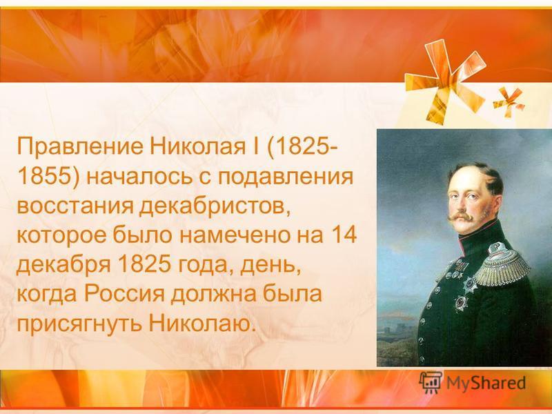 Правление Николая I (1825- 1855) началось с подавления восстания декабристов, которое было намечено на 14 декабря 1825 года, день, когда Россия должна была присягнуть Николаю.
