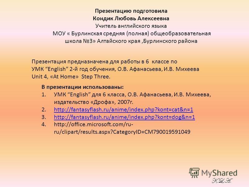 K.L.A. В презентации использованы: 1. УМК English для 6 класса, О.В. Афанасьева, И.В. Михеева, издательство «Дрофа», 2007 г. 2.http://fantasyflash.ru/anime/index.php?kont=cat&n=1http://fantasyflash.ru/anime/index.php?kont=cat&n=1 3.http://fantasyflas