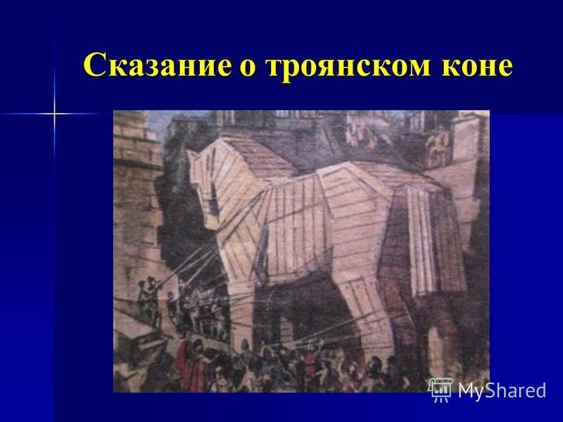 Сказание о троянском коне
