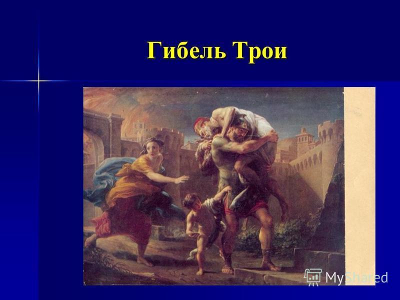 Гибель Трои