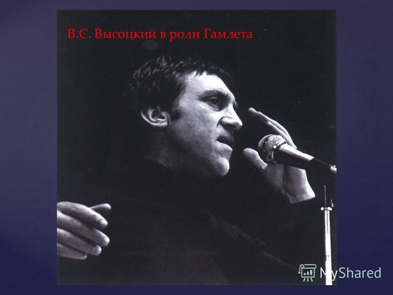 В.С. Высоцкий в роли Гамлета