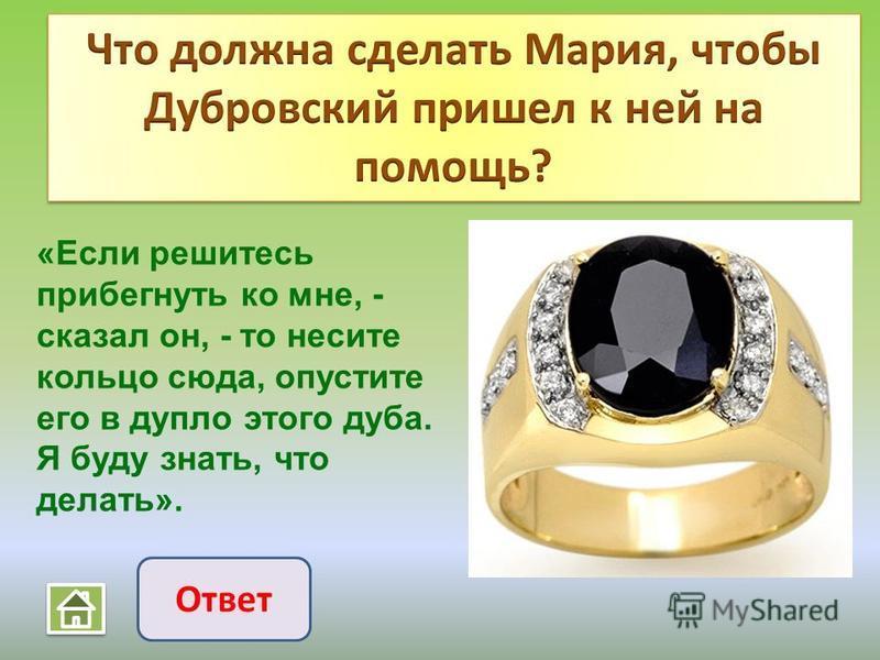 «Если решитесь прибегнуть ко мне, - сказал он, - то несите кольцо сюда, опустите его в дупло этого дуба. Я буду знать, что делать».
