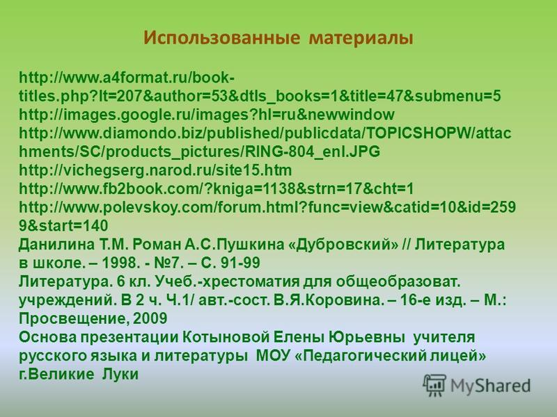 Использованные материалы http://www.a4format.ru/book- titles.php?lt=207&author=53&dtls_books=1&title=47&submenu=5 http://images.google.ru/images?hl=ru&newwindow http://www.diamondo.biz/published/publicdata/TOPICSHOPW/attac hments/SC/products_pictures