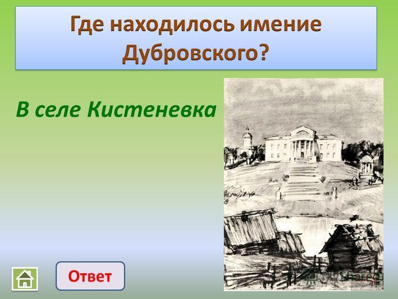 В селе Кистеневка Ответ
