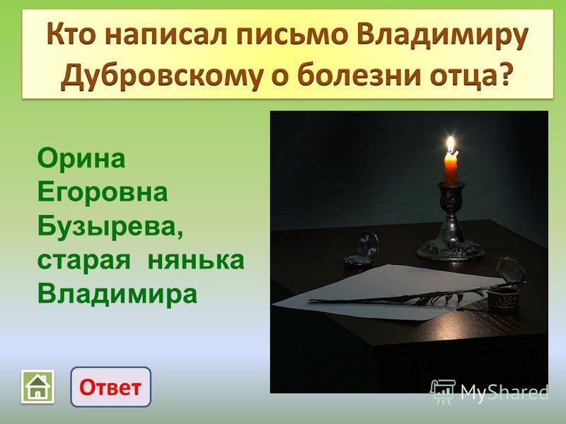 Ответ Орина Егоровна Бузырева, старая нянька Владимира