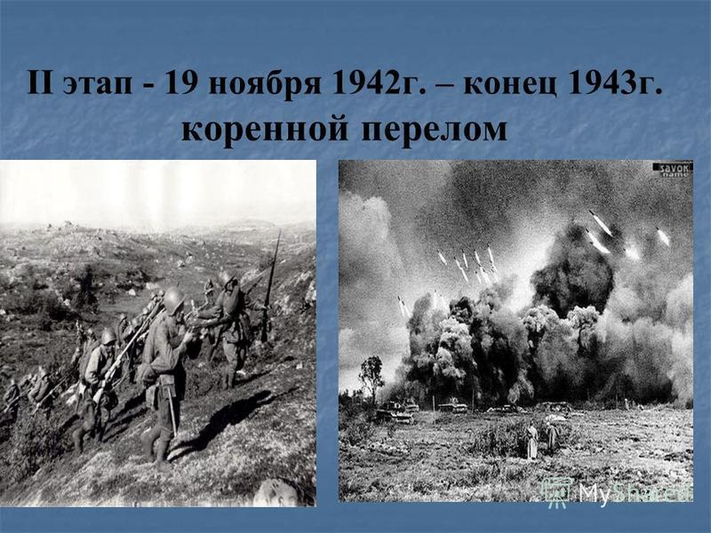 II этап - 19 ноября 1942 г. – конец 1943 г. коренной перелом