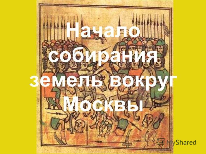 Начало собирания земель вокруг Москвы