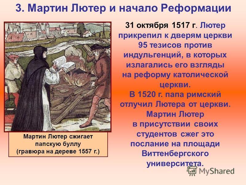 3. Мартин Лютер и начало Реформации 31 октября 1517 г. Лютер прикрепил к дверям церкви 95 тезисов против индульгенций, в которых излагались его взгляды на реформу католической церкви. В 1520 г. папа римский отлучил Лютера от церкви. Мартин Лютер в пр