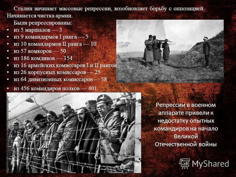 Сталин начинает массовые репрессии, возобновляет борьбу с оппозицией. Начинается чистка армии. Были репрессированы: из 5 маршалов 3 из 9 командармов I ранга 5 из 10 командармов II ранга 10 из 57 комаров 50 из 186 комдивов 154 из 16 армейских комиссар