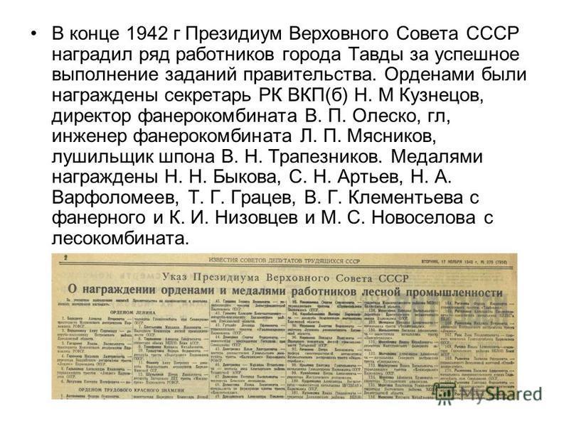 В конце 1942 г Президиум Верховного Совета СССР наградил ряд работников города Тавды за успешное выполнение заданий правительства. Орденами были награждены секретарь РК ВКП(б) Н. М Кузнецов, директор фанера комбината В. П. Олеско, гл, инженер фанера