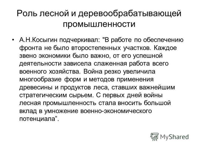 Роль лесной и деревообрабатывающей промышленности А.Н.Косыгин подчеркивал: