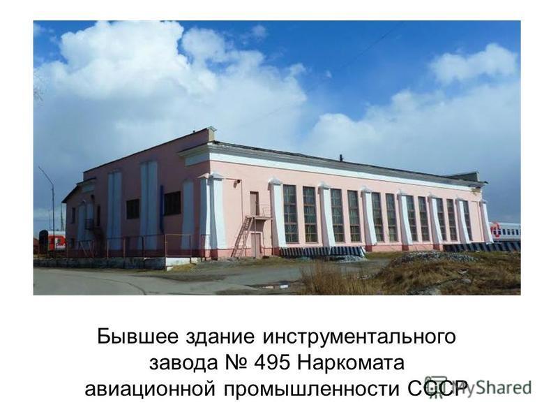 Бывшее здание инструментального завода 495 Наркомата авиационной промышленности СССР
